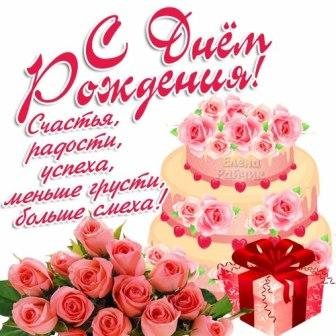 Happy Birthday (С днем Рождения) Wishes In Russian
