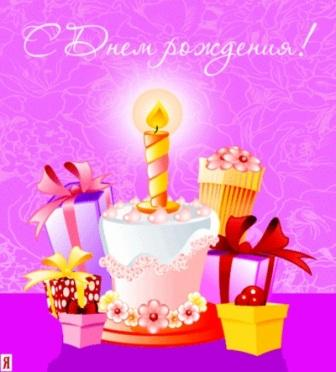 happy birthday s dnem rozhdeniya wishes in russian 4